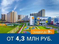 Город-парк «Переделкино Ближнее» Квартиры от 4,3 млн рублей
